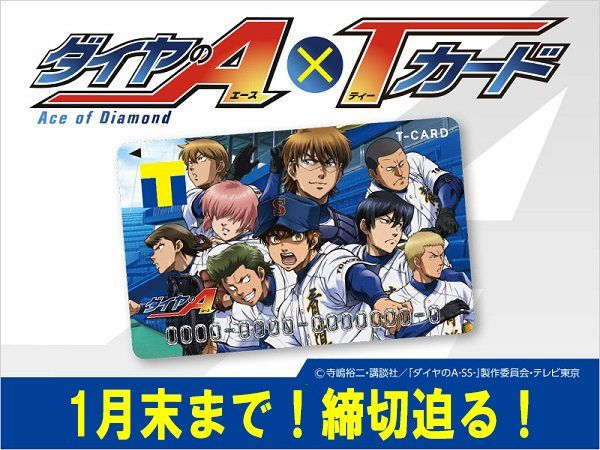 And WEB publishing end later this month with A design of the diamond T-card! Replacement of the original Acryl key holder!  #ダイヤのA