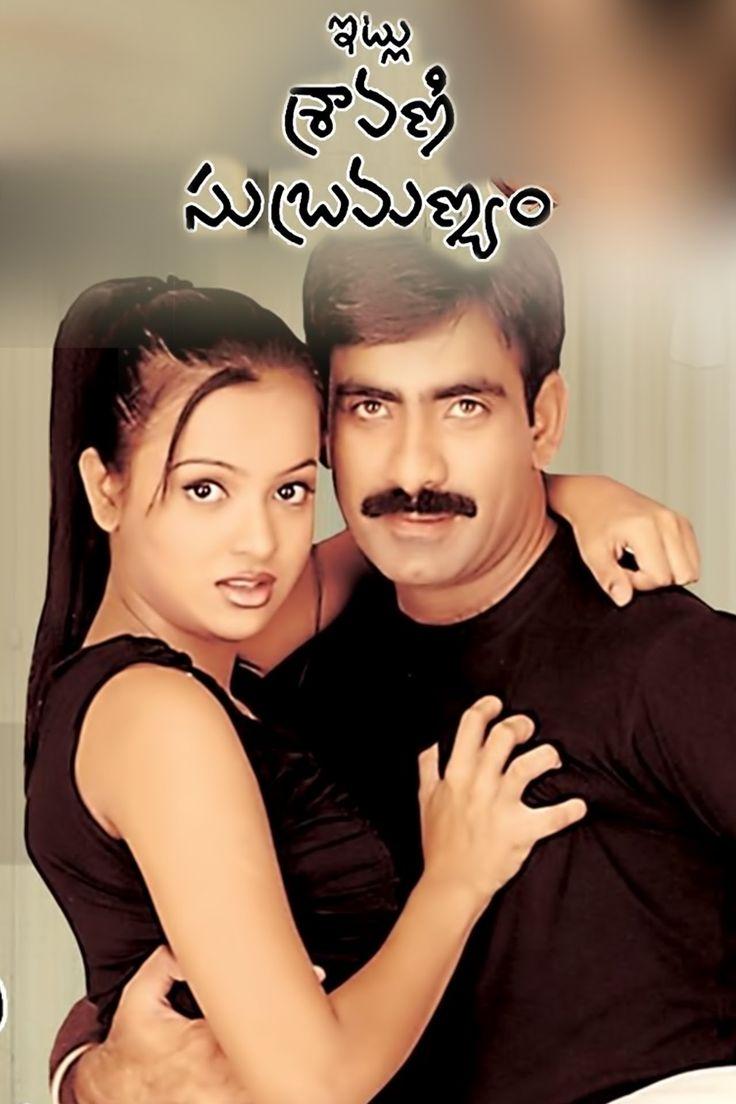 Itlu Sravani Subramanyam Telugu Full Movie, starring Ravi Teja, Tanu Roy, Samrin, Ananth, Tanikella Bharani, Annapoorna, Chinna, Raghu Kunche, L.B. Sriram, M.S. Narayana, Dharmavarapu Subramanyam, directed by Puri Jagannadh, produced by K Venugopal Reddy, music by Chakri.