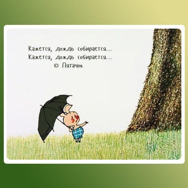 Кажется, дождь собирается... Кажется, дождь собирается... (© Пятачок)