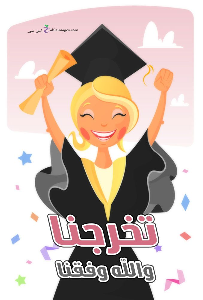 صور تخرج 2020 رمزيات مبروك التخرج Graduation Decorations Graduation Photos Graduation Party