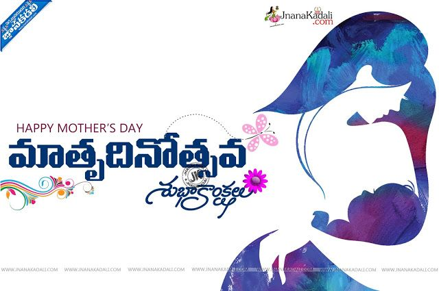 Telugu Quotes Images Mothers Day Life Inspiration Quotes Greetings Wishes Mothers Quotes Funny Mother Day Wishes Mothers Love Quotes