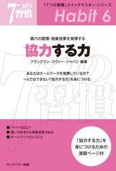 世界で1500万部以上、日本国内でも130万部以上を記録している『7つの習慣 成功には原則があった!』その『7つの習慣』を気軽に学び、実践していただきやすいように、「7つの習慣」を習慣ごとにそれぞれ1冊ずつ全7冊に編集しました。入門用に、復習用に、本書をぜひお役立てください。本書は、そのシリーズ第六弾、『協力する力 第六の習慣 相乗効果を発揮する』で、いわば「7つの習慣」の総まと…  read more at Kobo.
