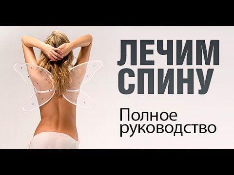 Лечение и восстановление спины, межпозвоночных грыж, остеохондрозов