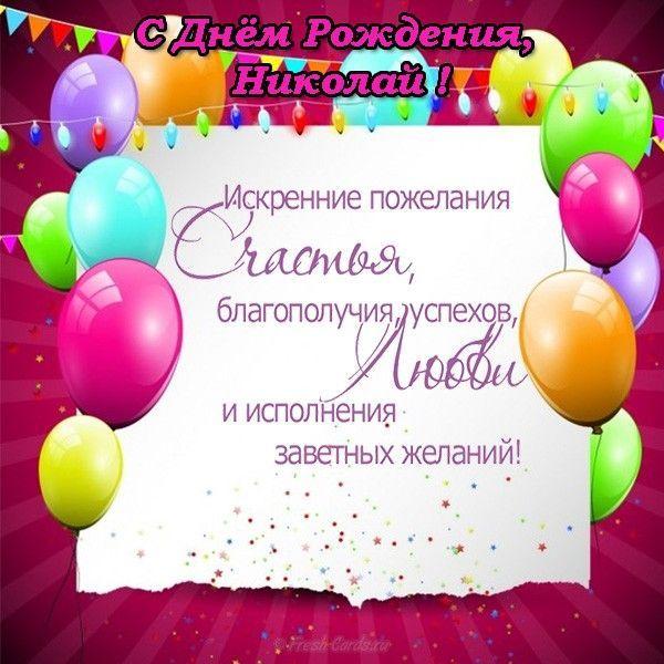 Поздравить николая петровича с днем рождения
