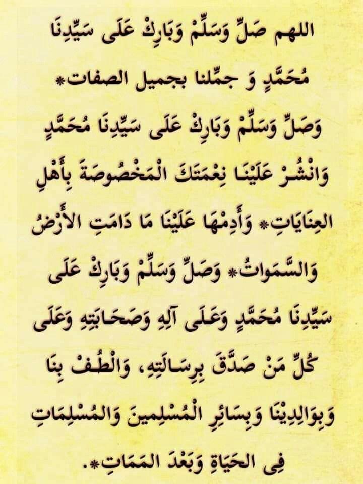 Pin By Imran Malik On Durud Pak Arabic Calligraphy Sheet Music Calligraphy