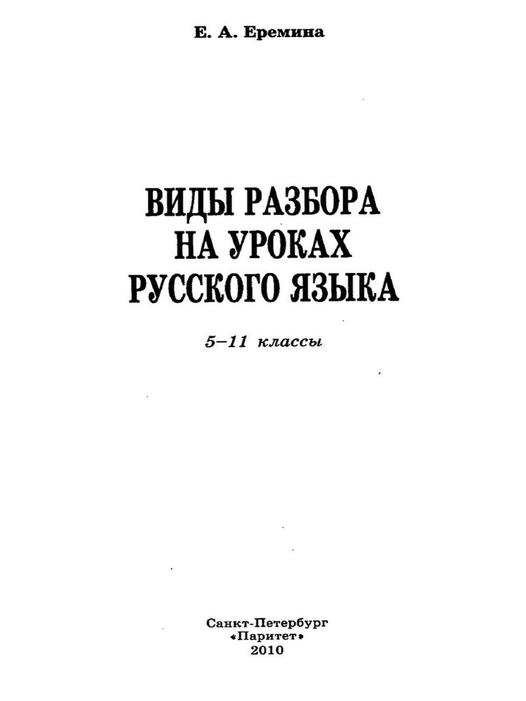 I'm reading ВИДЫ РАЗБОРА НА УРОКАХ РУССКОГО ЯЗЫКА on Scribd