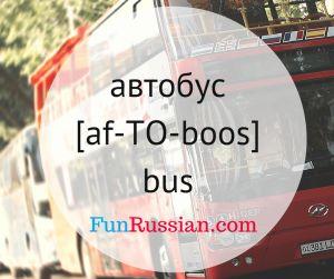 Fun Russian Lesson: Pronunciation of Russian Consonants