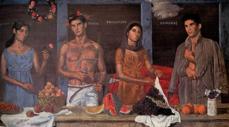 Τσαρούχης Γιάννης – Yannis Tsarouchis [1910-1989]  τέσσερεις εποχές ,1968