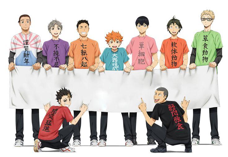 Render Animes et Manga - Renders Haikyuu banderole manga equipe