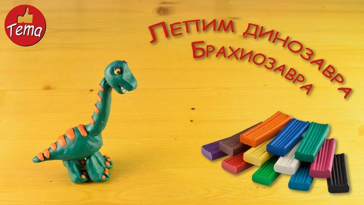 Лепим из пластилина пошагово Лепка из пластилина для детей Лепим динозав...