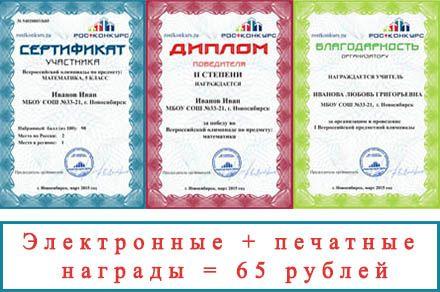 Всероссийские предметные олимпиады и конкурсы - Ростконкурс
