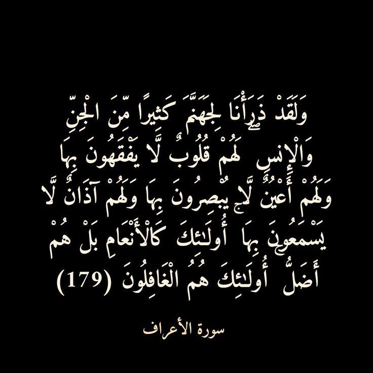 و ل ق د ذ ر أ ن ا ل ج ه ن م ك ث ير ا م ن ال ج ن و ال إ نس ل ه م ق ل وب ل ا ي ف ق ه ون ب ه ا و ل ه م أ ع ي In 2021 Math Arabic Calligraphy Math Equations