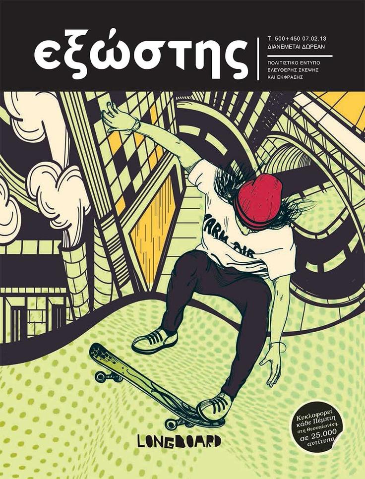 #issue950 #new #season #issue #cover #exostis #weekly #free #press #thessaloniki #greece #exostispress #social #culture #society #street #longboard #skateboard #exostismedia #2013 www.exostispress.gr @exostis_press