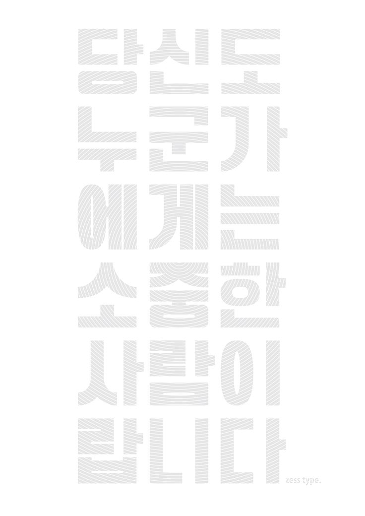 누구나다누군게에게는하나뿐인.  zess type. poster. 2015.   https://www.fb.com/zessdc