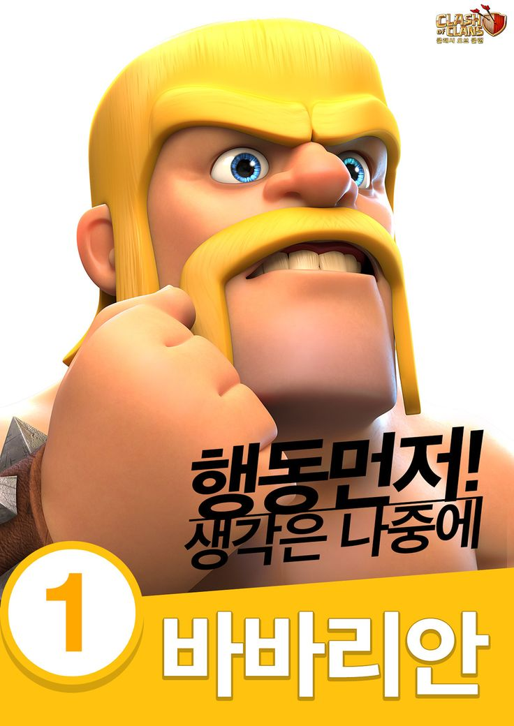 A special election campaign for Clash of Clans in South Korea.