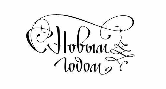 Красивый шрифт сказочных поздравлений с наступающим новым годом / Болталка / Интересные идеи для вдохновения