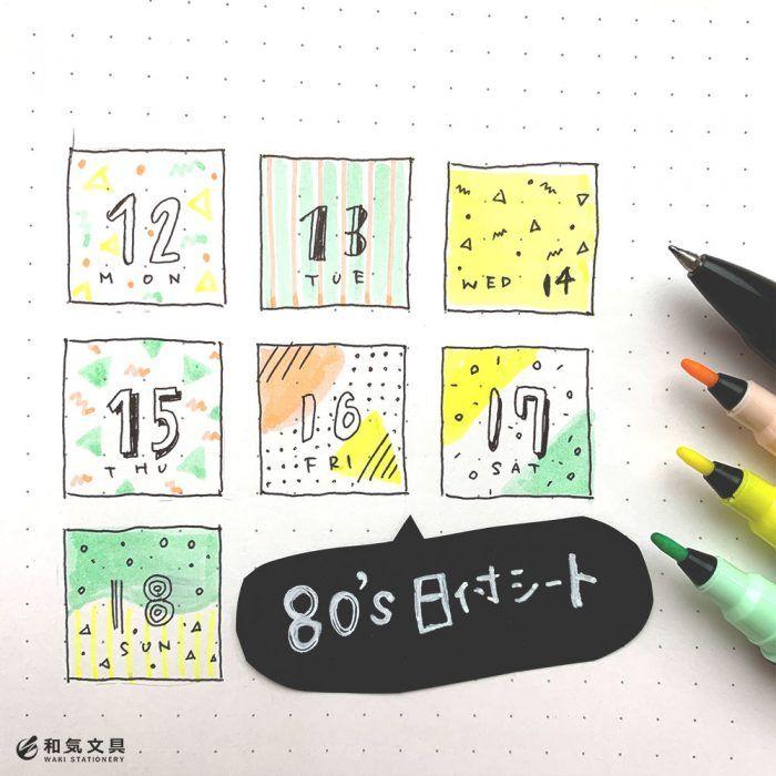 今回は 80年代風日付シート を描いてみました あの頃のレトロな感じが逆に新しくて可愛い 使った文房具たち 使った文房具たちはこちら ノート クオバディス ライフジャーナル ドット カラ メモ イラスト 手帳 イラスト ノート かわいい