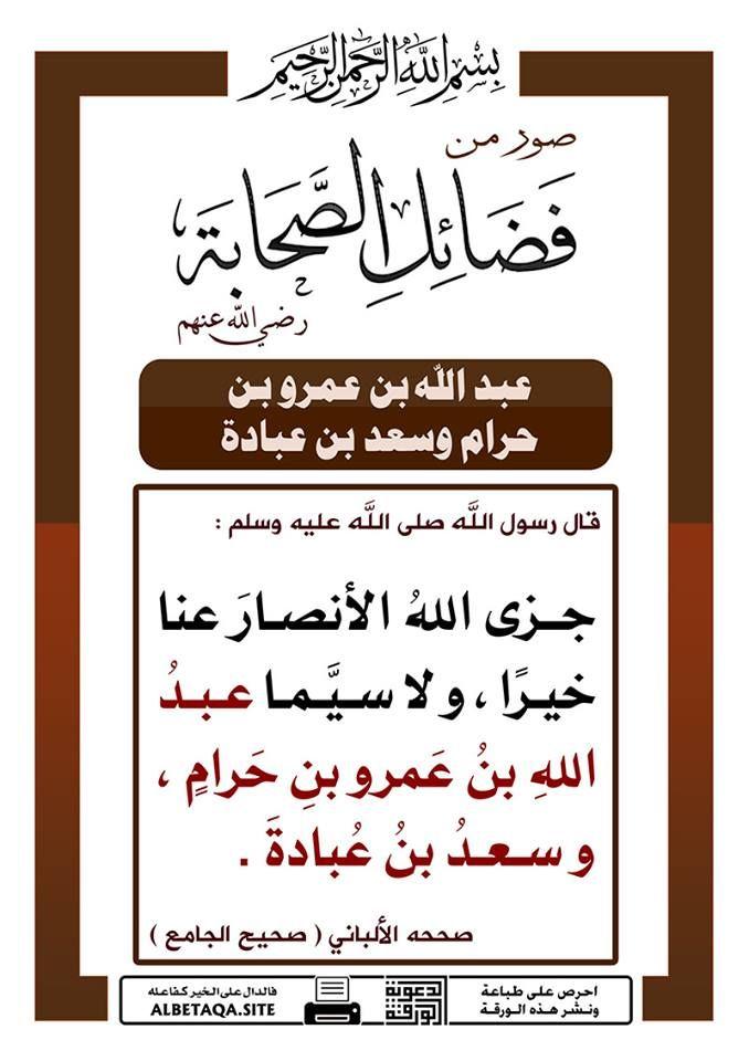 فضائل الصحابة ر ض ي الل ه ع ن ه م عبد الله بن عمرو بن حرام و سعد بن عبادة Novelty Sign Ahadith Blog Posts