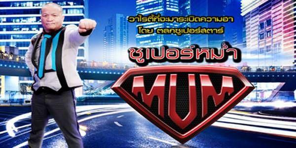 Super Mum ซูเปอร์หม่ำ 15 กันยายน 2558รายการวาไรตี้โชว์สุดฮา ออกอากาศ : ทุกวันอังคารเวลา : 20.30 – 21.30 น.ทางช่อง :..
