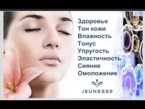 JEUNESSE GLOBAL 08 11 2014  JEUNESSE- ФОНТАН МОЛОДОСТИ http://briliant7217.jeunesseglobal.com/  !!!