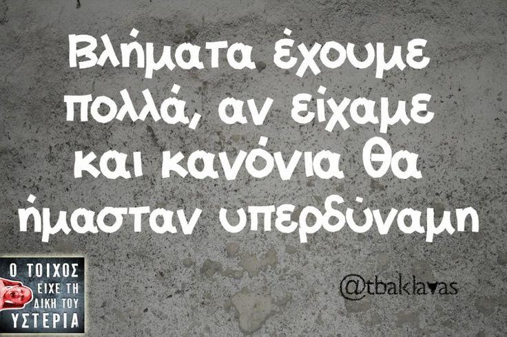 Βλήματα έχουμε... - Ο τοίχος είχε τη δική του υστερία – Caption: @tbaklavas Κι άλλο κι άλλο: Πού έβαλες τις ανασφάλειες… Οι γιαγιάδες δεν σταματούν… Σημασία δεν έχει…. Είσαι χοντρός σε… Μην είστε νούμερα… Δεν γυρίζω πια σελίδα Ανάμεσα σε 2 κακές επιλογές Αν κάτι με δίδαξε η ζωή #tbaklavas