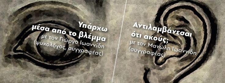 Santeos: Δύο ομιλίες για τις Αισθήσεις