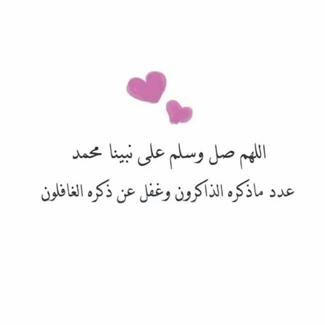 Instagram Post By قصص فضل الصلاة على النبي مريم Jun 16 2019 At 2 28pm Utc Quran Quotes Islamic Quotes Quran Words Quotes