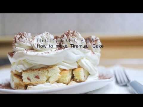 (2배속 편집 )부드럽고 달콤한 티라미수 케이크 만들기 / How to make Tiramisu Cake - YouTube