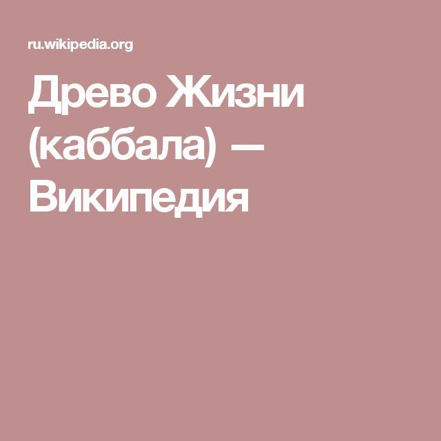 Древо Жизни (каббала) — Википедия