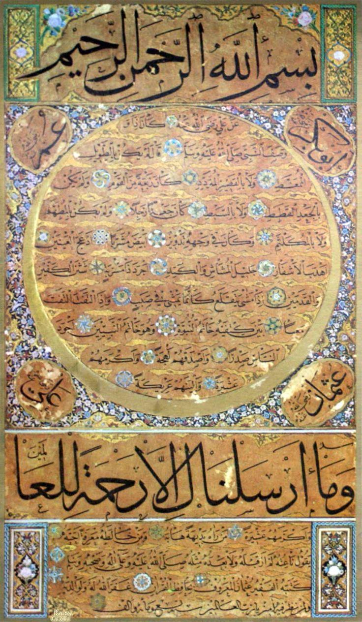 © Hafız Osman - Hilye-i Şerîf-H.1052 (1642)'de dünyaya gelen Hafız Osman Efendi, Aklam-ı Sitte'de Şeyh Hamdullah'dan sonraki en büyük atılımı gerçekleştirmiştir. Derviş Ali (ölümü 1678) ve Suyolcuzade Mustafa Eyyubi'den yazı meşkeden Hafız Osman Efendi, Şeyh Hamdullah'ın üslubunu derinlemesine öğrenebilmek için Nefeszade İsmail Efendi'den (ölümü 1678) de dersler aldı.H. 1107 (1695/1696) tarihli.