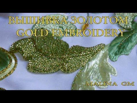 вышивка золотом