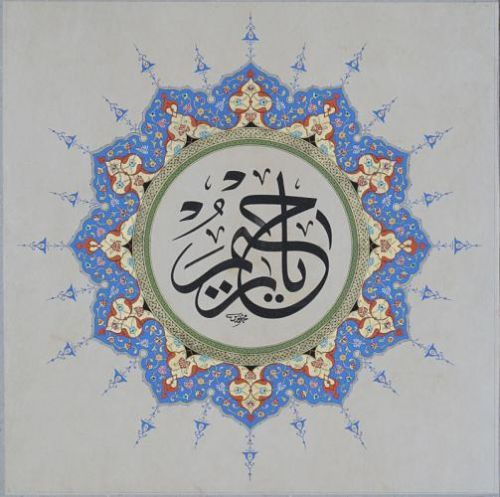 Islamic Art and Quotes: Photo