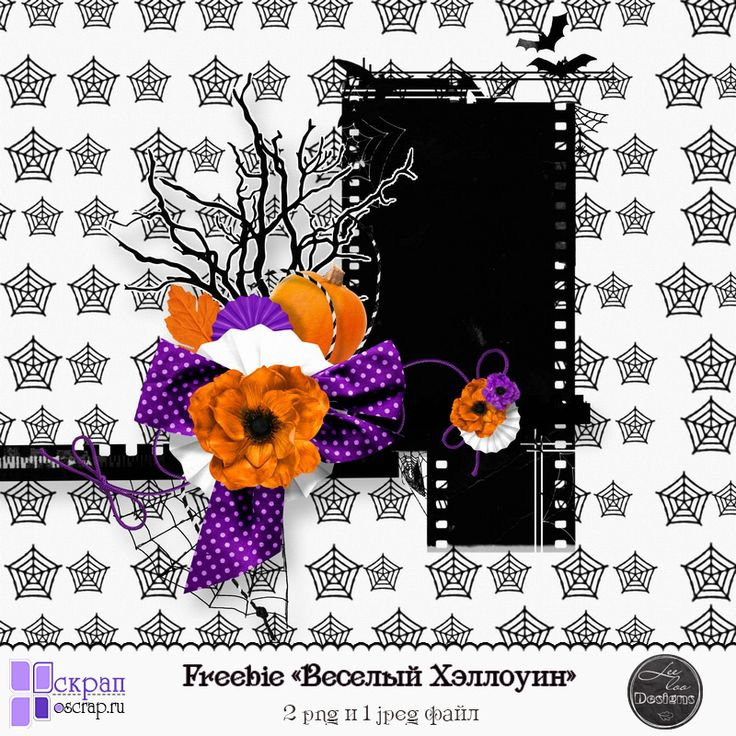 "Freebie ""Веселый Хэллоуин"""