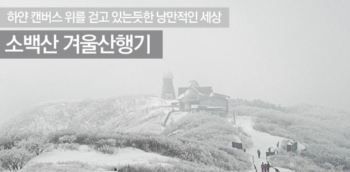 소백산 겨울 등산 - 하얀 캔버스 위를 걷고 있는 듯 낭만적인 겨울 산행기    http://www.insightofgscaltex.com/?p=39323