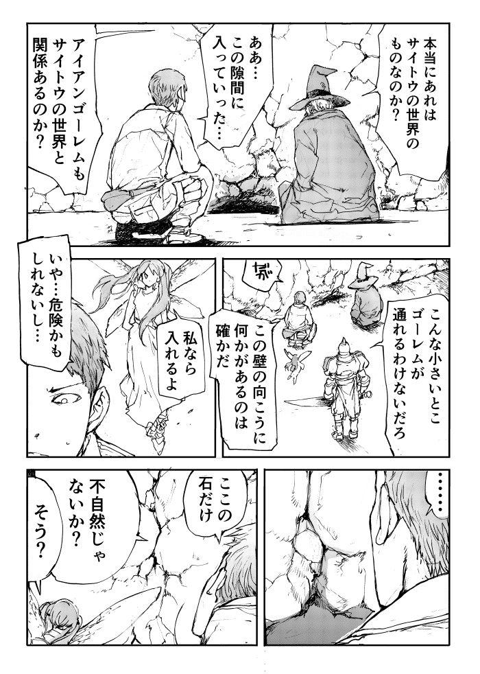 便利 屋 斎藤 さん