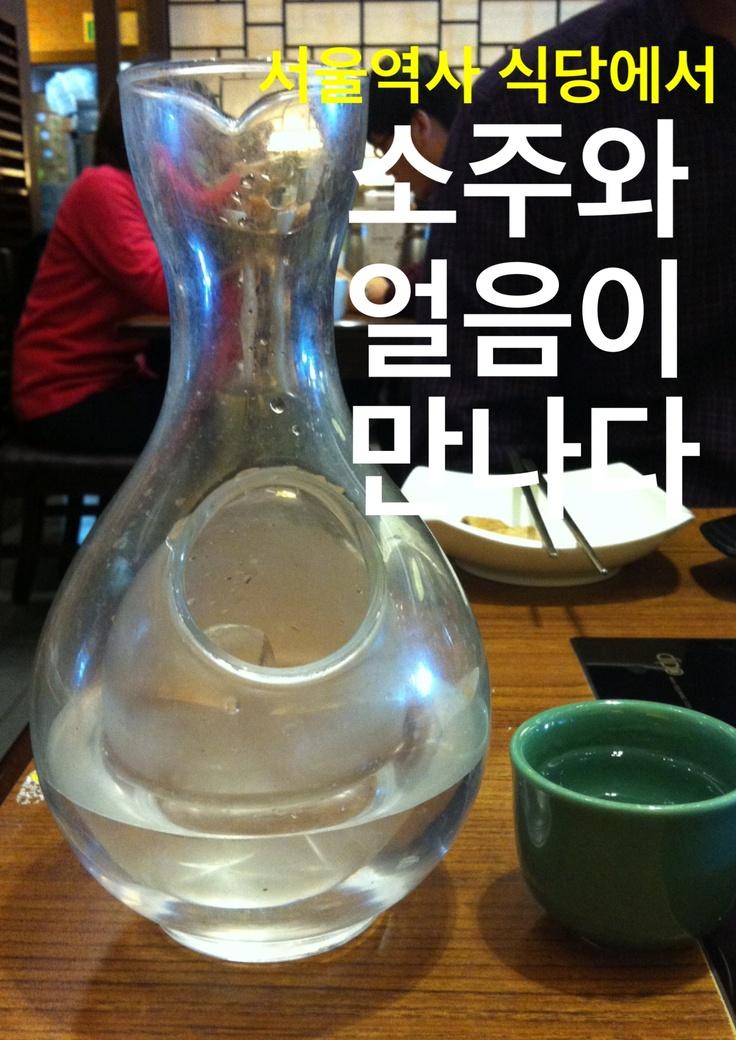 서울역사 1층에서 기차를 기다리며 대학친구와 한잔 했습니다.