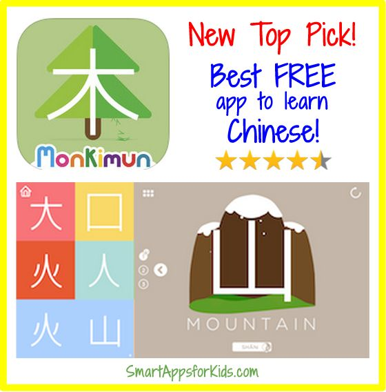 Monki Chinese Class: Best FREE app to write Mandarin Chinese characters! Targets fine motor and visual-spatial skills for all kids! http://www.smartappsforkids.com/2014/06/monki-chinese-class.html