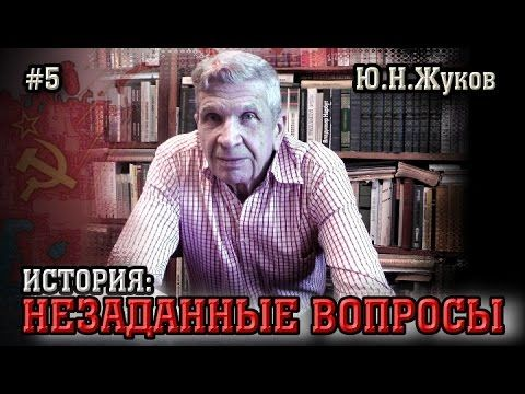 """Миф о """"голодоморе"""". Ю.Н.Жуков. """"История: незаданные вопросы"""". Часть 5"""