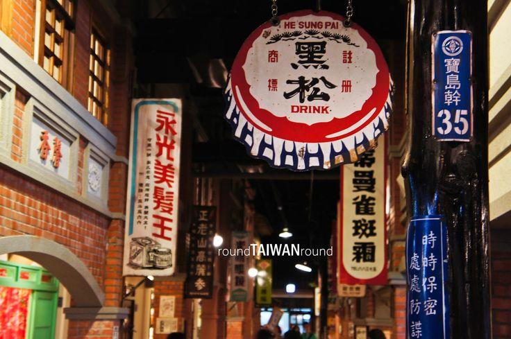 Taiwan Times Village 寶島時代村
