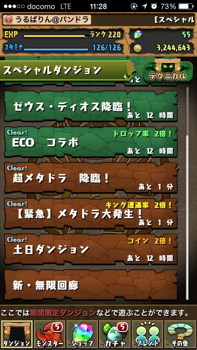 G [ガンホー](iOS)パズル&ドラゴンズ(パズルRPG)
