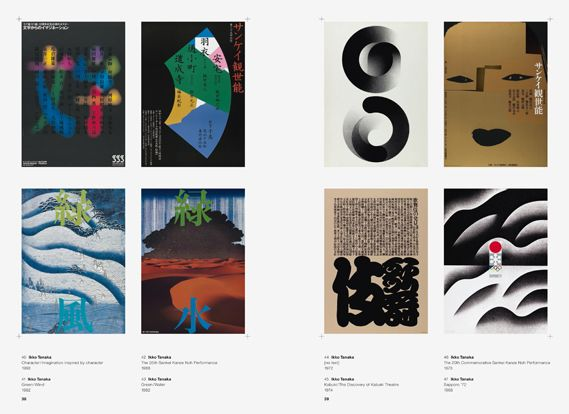 A new exhibition at Zürich's Museum for Design showcases more than six decades of Japanese poster art, exploring changing aesthetics and attitudes towards the medium...