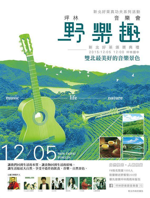 picnic music party #PingLin #New Taipei