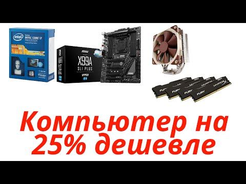 Как сильно сэкономить про покупке компьютера - computeruniverse.ru