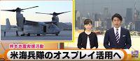 慰安婦問題について、いろんな報道: 【熊本地震】救援物資積んだオスプレイが熊本県南阿蘇村に到着。救援物資の輸送に米軍オスプレイ活用へ。オ...