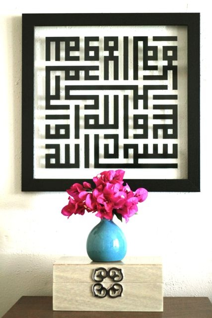 Sakina Design: Calligraphy Glass Wall Art