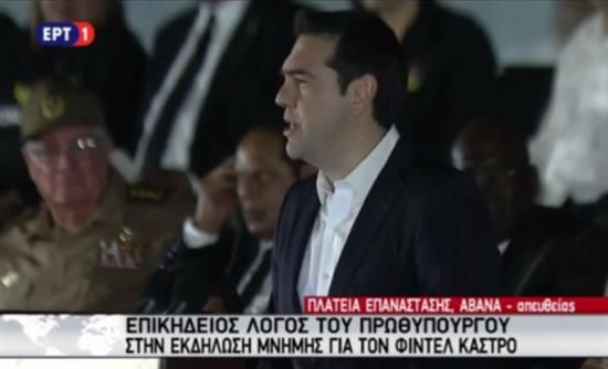 [Real]: Τσίπρας από την Κούβα: Αντίο Κομαντάντε Φιντέλ! | http://www.multi-news.gr/real-tsipras-apo-tin-kouva-antio-komantante-fintel/?utm_source=PN&utm_medium=multi-news.gr&utm_campaign=Socializr-multi-news