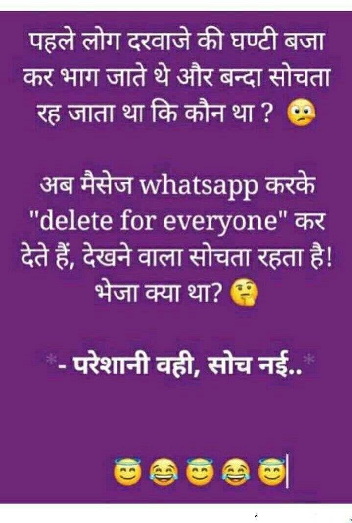Funny Status Lines In Hindi : funny, status, lines, hindi, Thought, Stupid, Quotes,, Friends, Jokes, Hindi