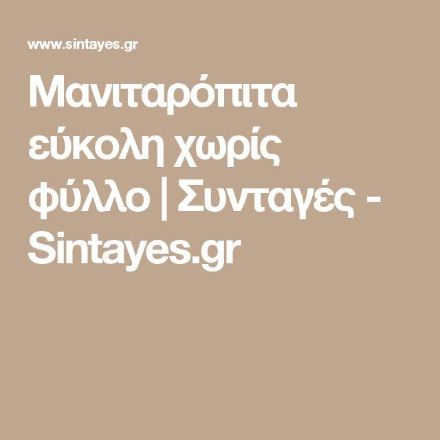 Μανιταρόπιτα εύκολη χωρίς φύλλο   Συνταγές - Sintayes.gr