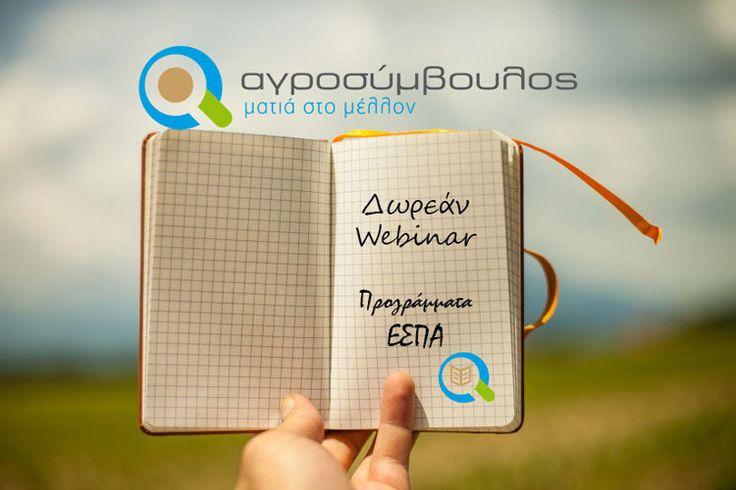 Δωρεάν Σεμινάρια Προγραμμάτων ΕΣΠΑ  webinar   e-learning