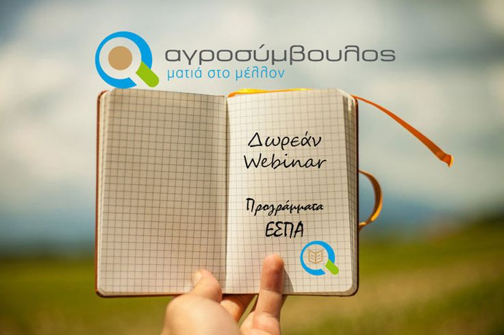 Δωρεάν Σεμινάρια Προγραμμάτων ΕΣΠΑ  webinar | e-learning